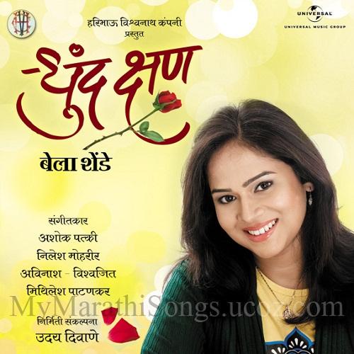 New Mashup Romantic Song Download: Dhund Kshan [2011] By Bela Shende