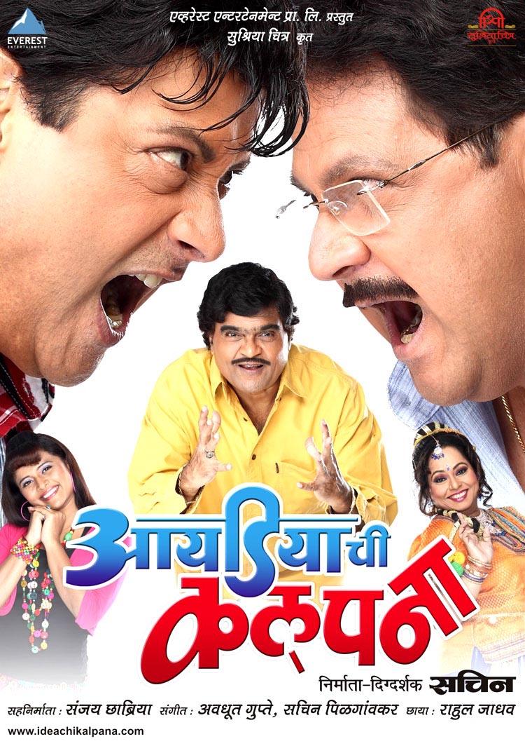 Cast – Sachin, Ashok Saraf, Mahesh Kothare, Bhargavi Chirmule ...